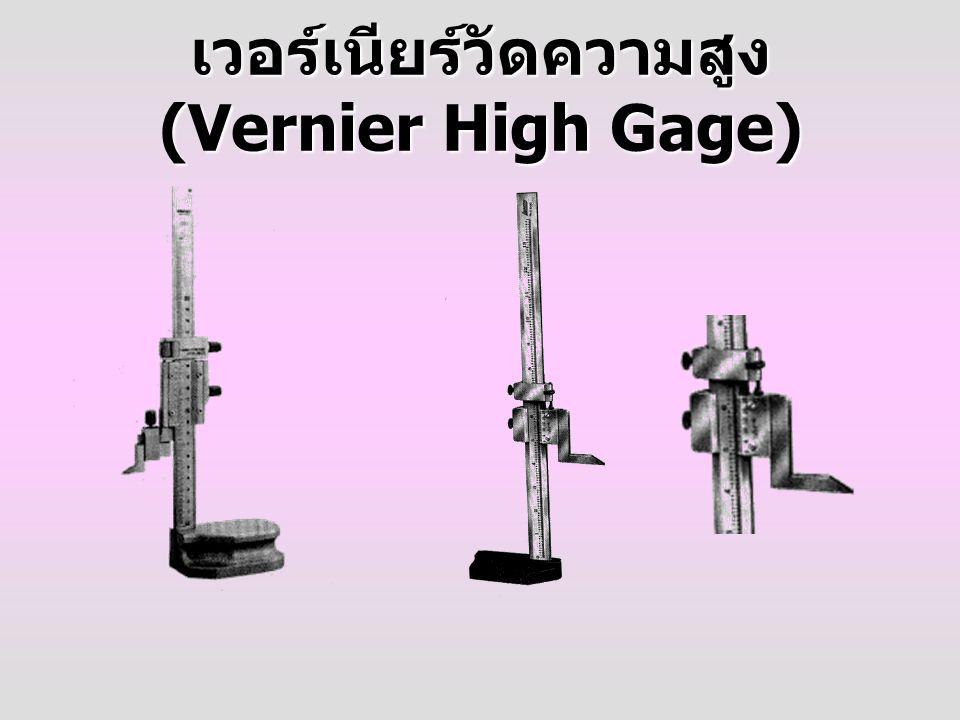 เวอร์เนียร์วัดความสูง (Vernier High Gage)