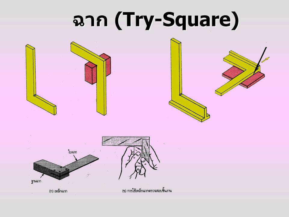 ฉาก (Try-Square)