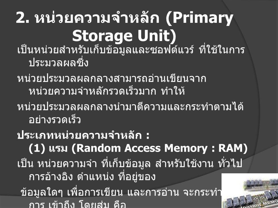2. หน่วยความจำหลัก (Primary Storage Unit)