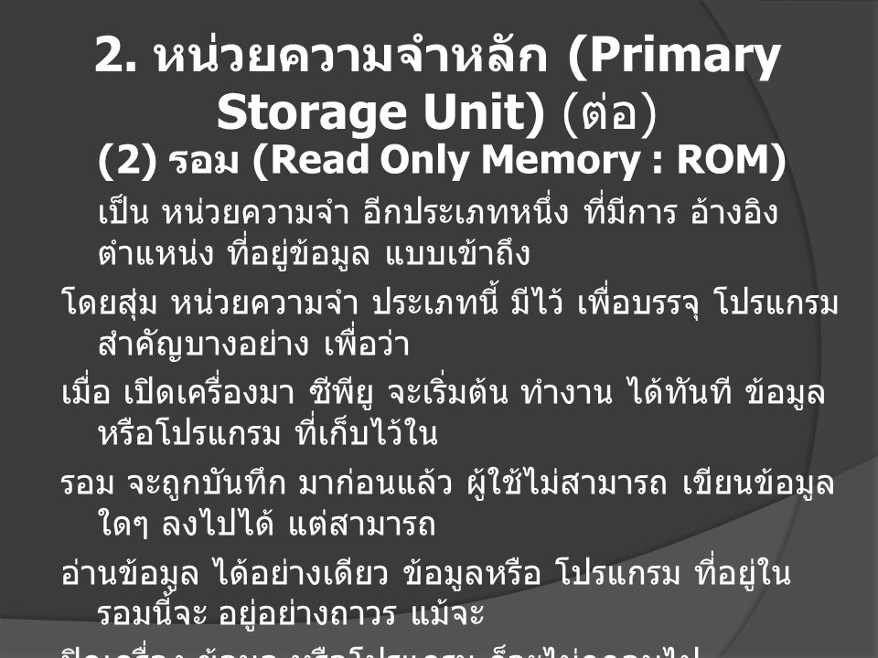 2. หน่วยความจำหลัก (Primary Storage Unit) (ต่อ)