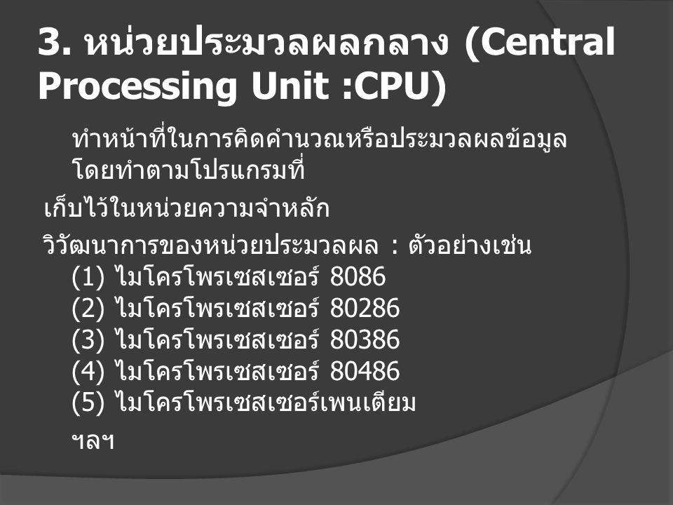 3. หน่วยประมวลผลกลาง (Central Processing Unit :CPU)