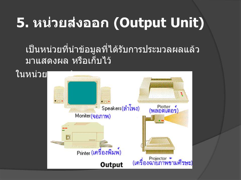 5. หน่วยส่งออก (Output Unit)
