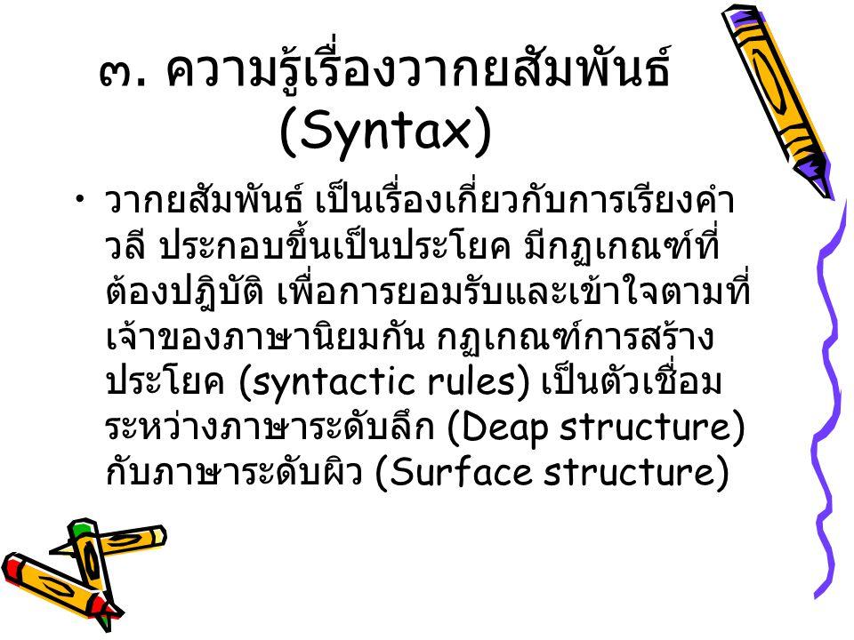 ๓. ความรู้เรื่องวากยสัมพันธ์ (Syntax)