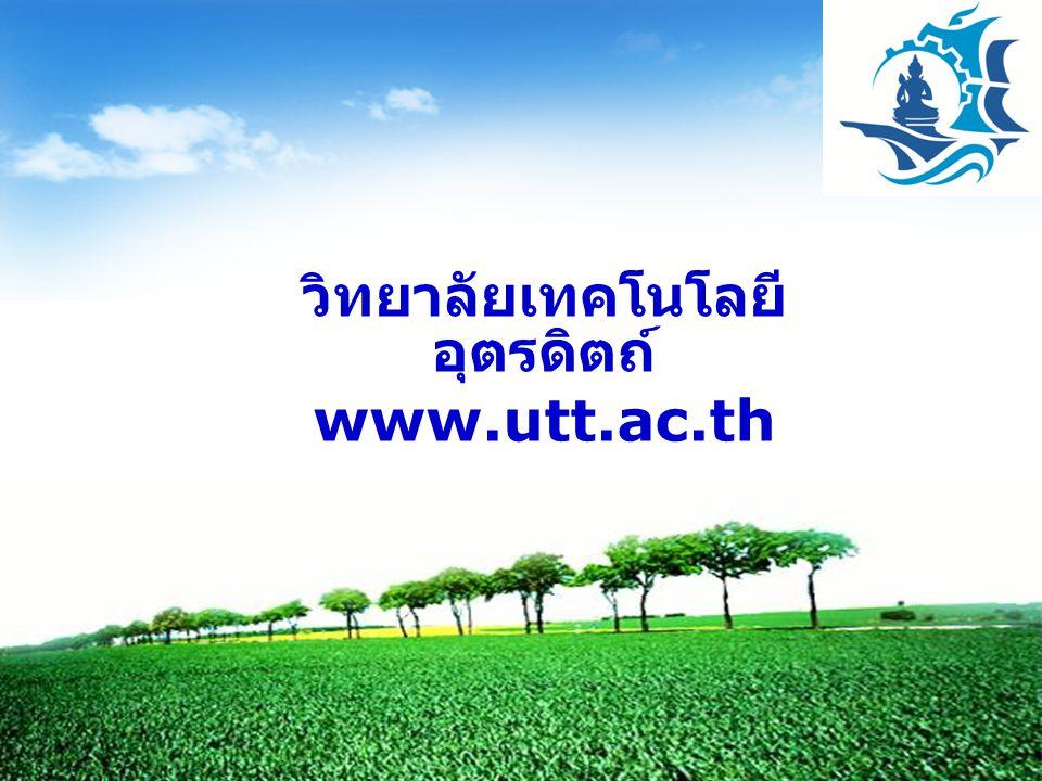 วิทยาลัยเทคโนโลยีอุตรดิตถ์ www.utt.ac.th