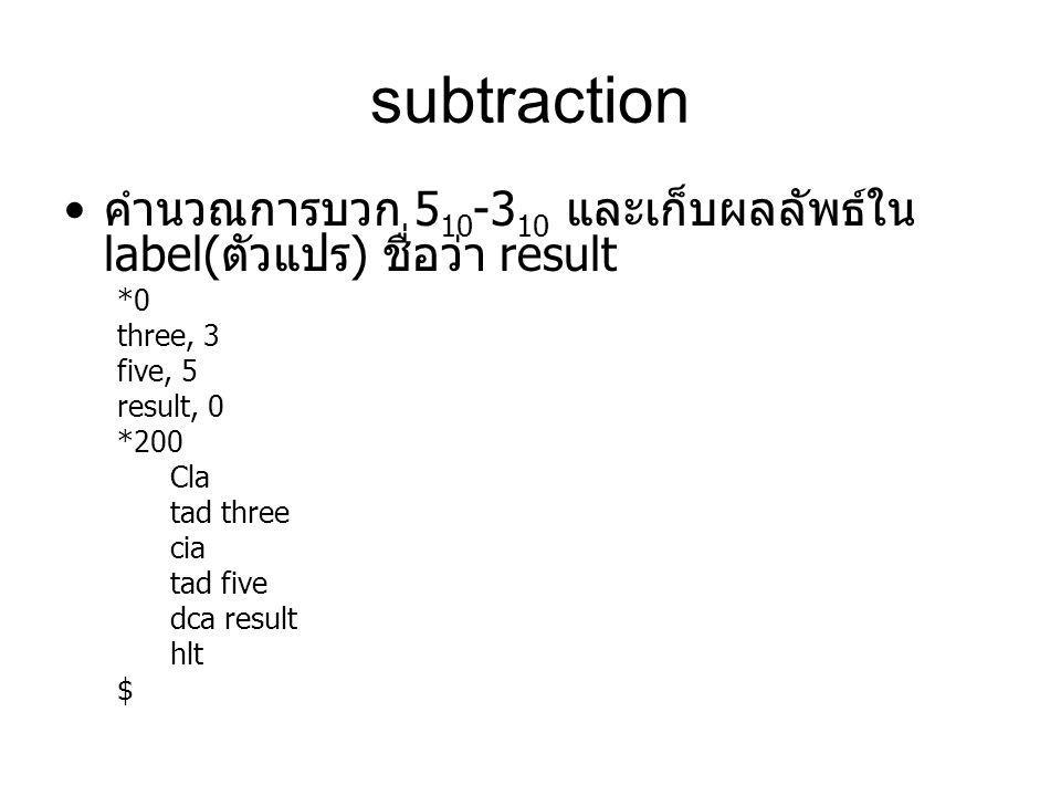 subtraction คำนวณการบวก 510-310 และเก็บผลลัพธ์ใน label(ตัวแปร) ชื่อว่า result. *0. three, 3. five, 5.