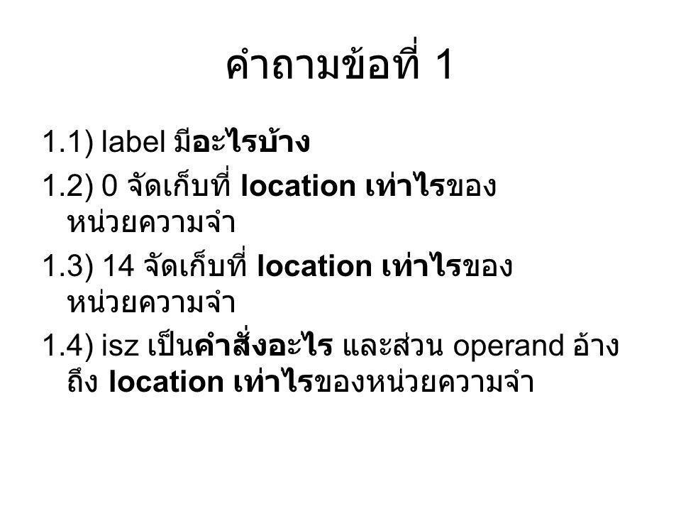 คำถามข้อที่ 1 1.1) label มีอะไรบ้าง