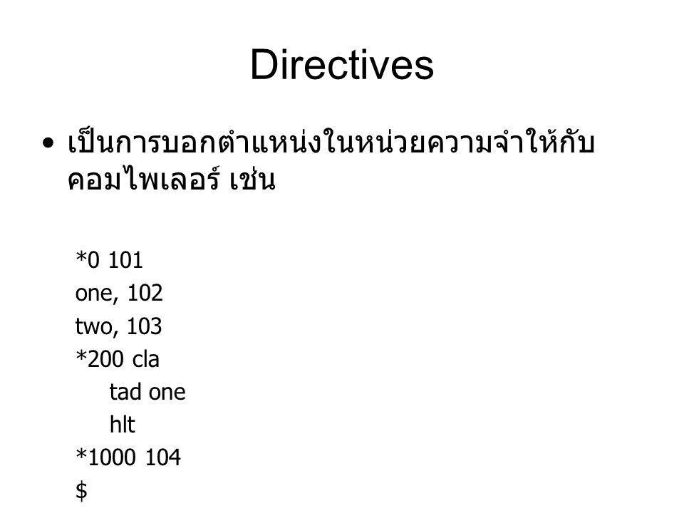 Directives เป็นการบอกตำแหน่งในหน่วยความจำให้กับคอมไพเลอร์ เช่น *0 101