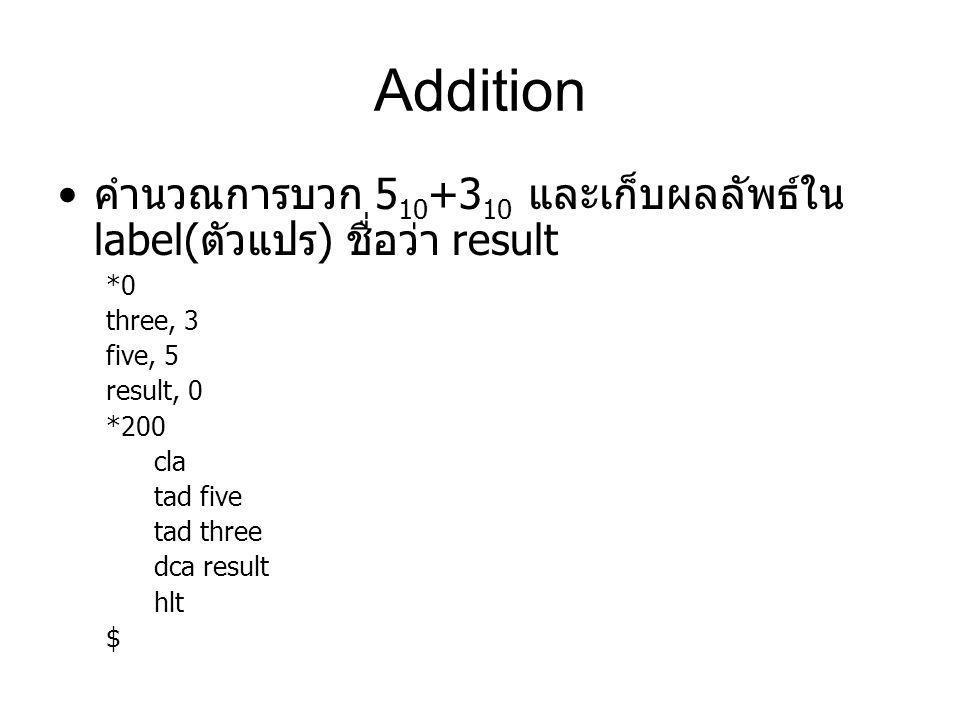 Addition คำนวณการบวก 510+310 และเก็บผลลัพธ์ใน label(ตัวแปร) ชื่อว่า result. *0. three, 3. five, 5.
