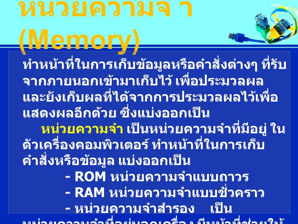 หน่วยความจํ า (Memory)