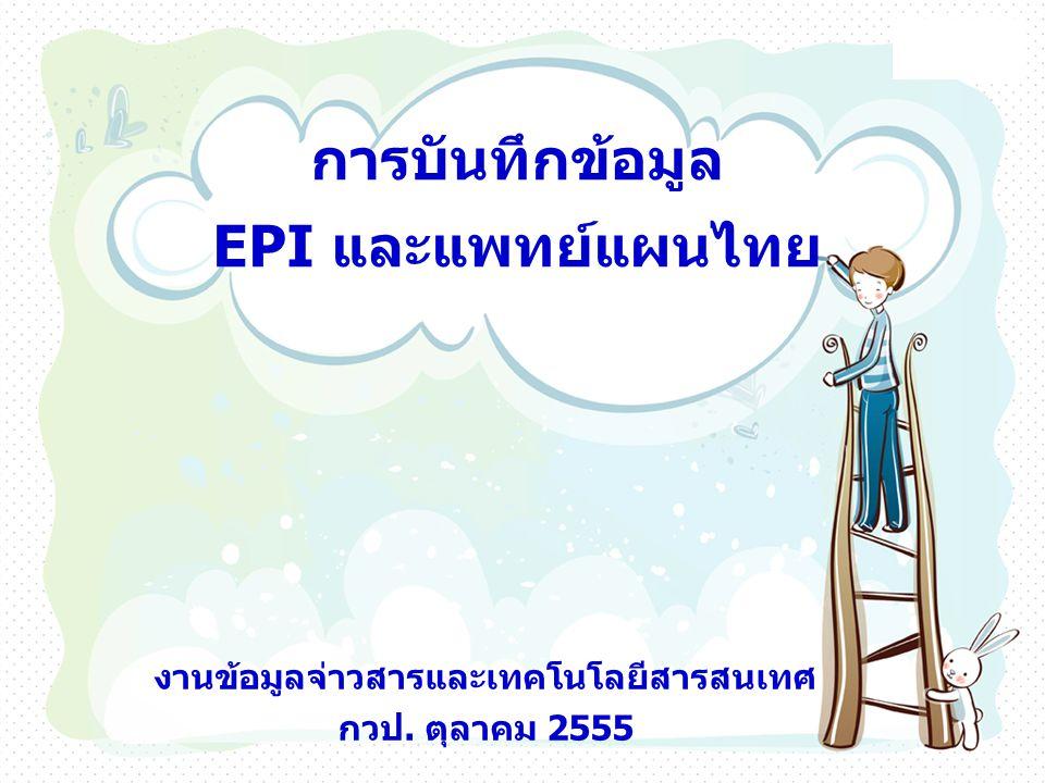 การบันทึกข้อมูล EPI และแพทย์แผนไทย