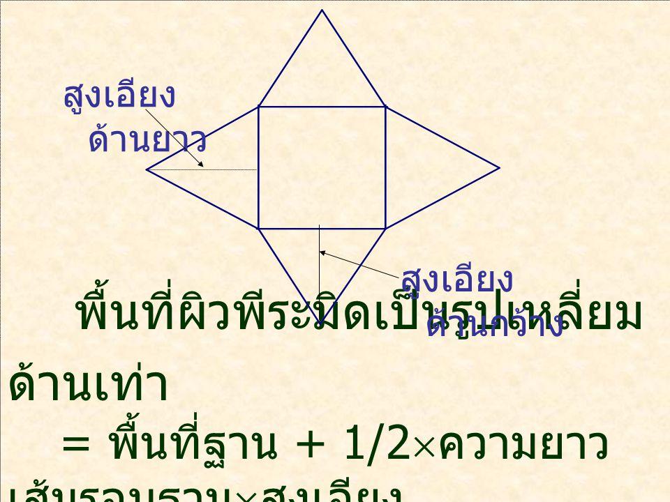 พื้นที่ผิวพีระมิดเป็นรูปเหลี่ยมด้านเท่า = พื้นที่ฐาน + 1/2ความยาวเส้นรอบฐานสูงเอียง
