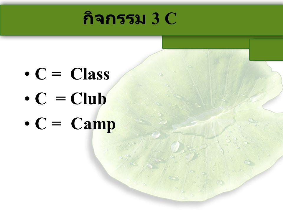 กิจกรรม 3 C C = Class C = Club C = Camp