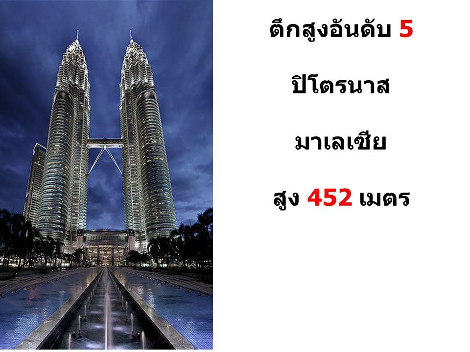 ตึกสูงอันดับ 5 ปิโตรนาส มาเลเซีย สูง 452 เมตร