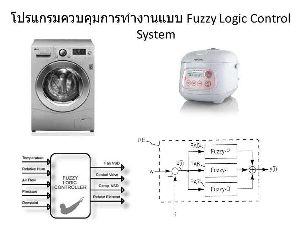 โปรแกรมควบคุมการทำงานแบบ Fuzzy Logic Control System