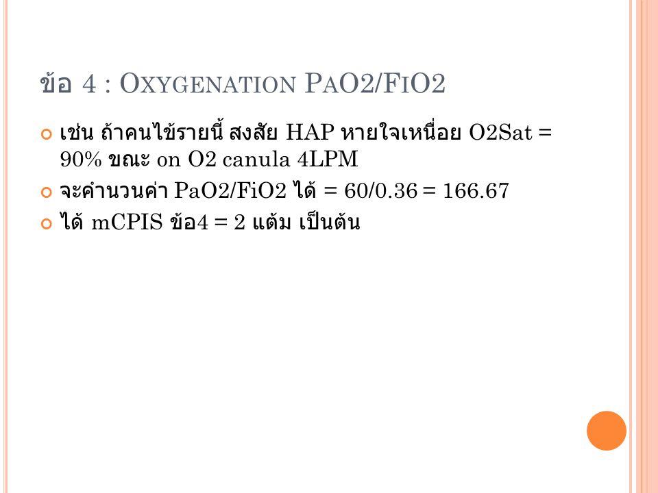 ข้อ 4 : Oxygenation PaO2/FiO2