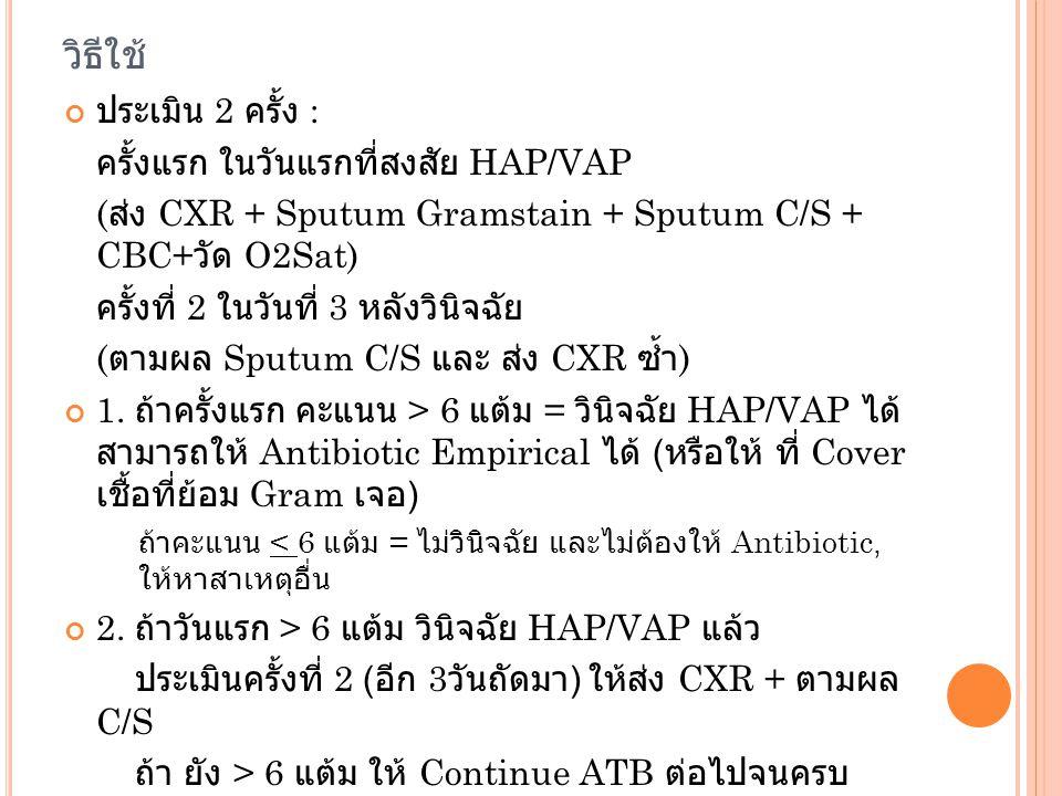 วิธีใช้ ประเมิน 2 ครั้ง : ครั้งแรก ในวันแรกที่สงสัย HAP/VAP