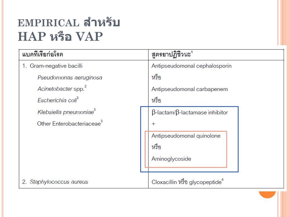 empirical สำหรับ HAP หรือ VAP