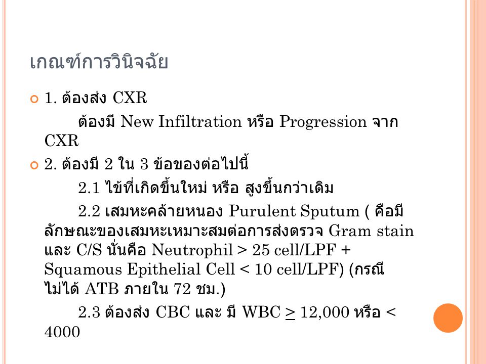 เกณฑ์การวินิจฉัย 1. ต้องส่ง CXR