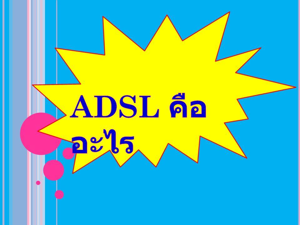 ADSL คืออะไร