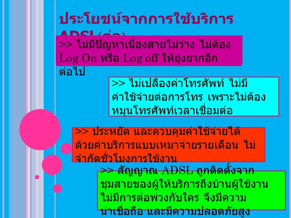 ประโยชน์จากการใช้บริการ ADSL(ต่อ)
