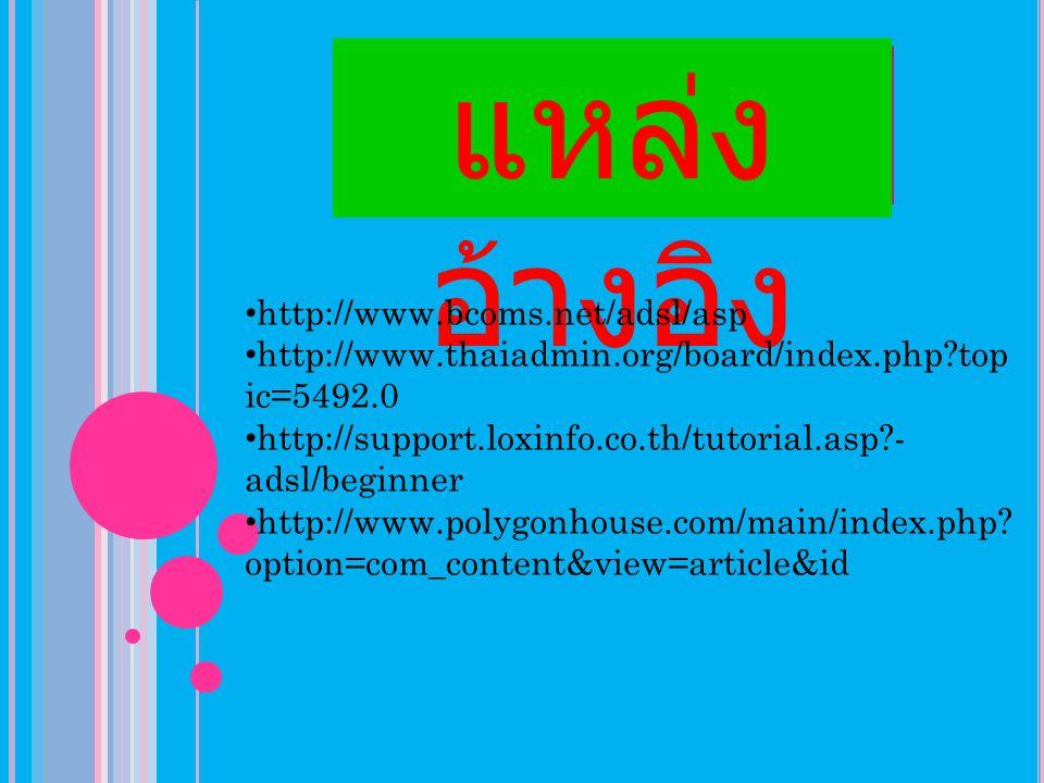 แหล่งอ้างอิง http://www.bcoms.net/adsl/asp