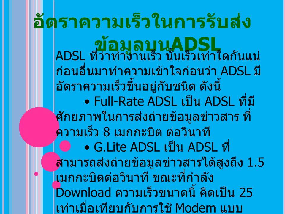 อัตราความเร็วในการรับส่งข้อมูลบนADSL