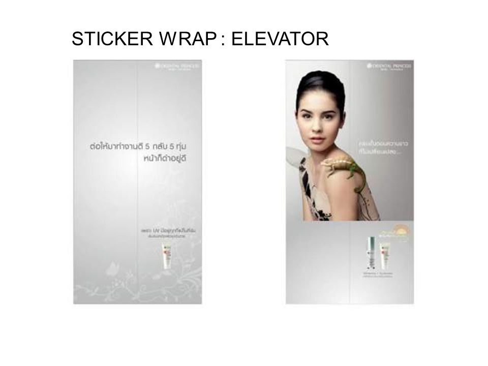 STICKER WRAP : ELEVATOR