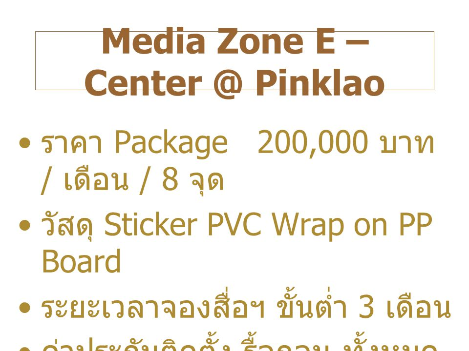Media Zone E – Center @ Pinklao