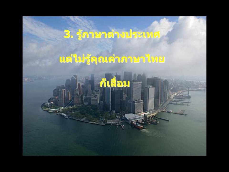 แต่ไม่รู้คุณค่าภาษาไทย