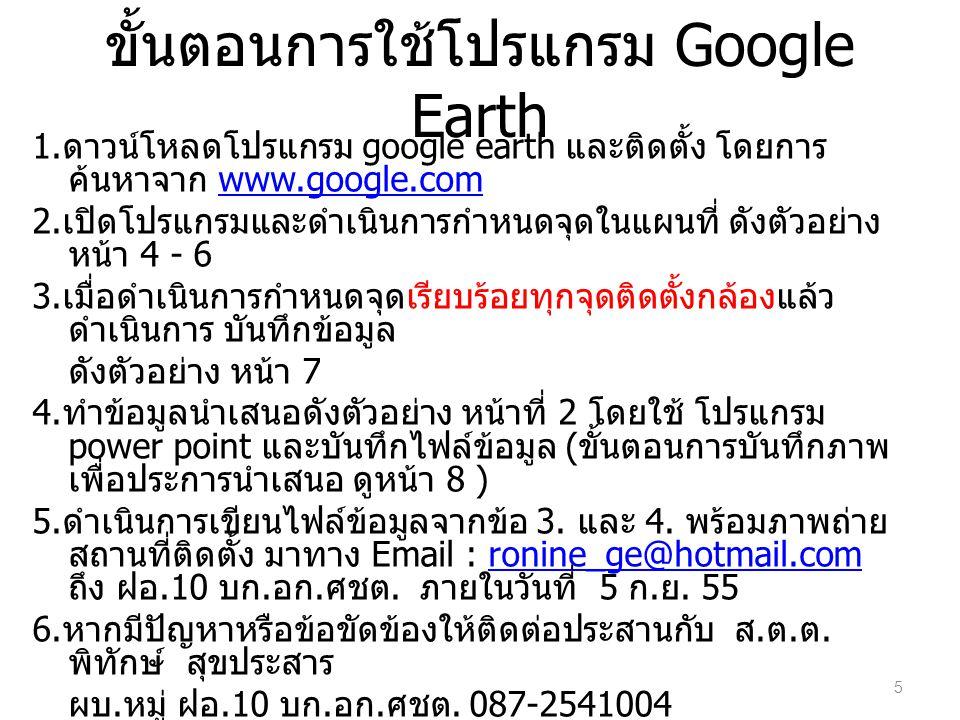ขั้นตอนการใช้โปรแกรม Google Earth