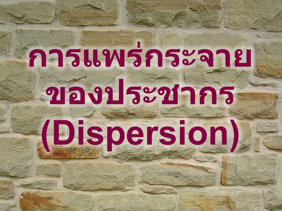 การแพร่กระจายของประชากร (Dispersion)
