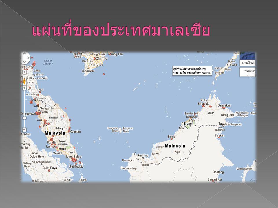 แผ่นที่ของประเทศมาเลเซีย