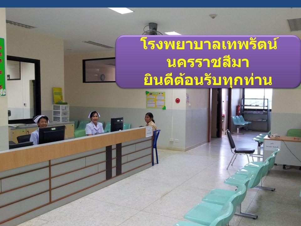 โรงพยาบาลเทพรัตน์นครราชสีมา
