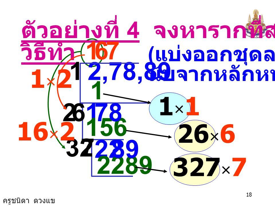 ตัวอย่างที่ 4 จงหารากที่สอง 27,889