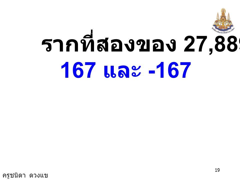 รากที่สองของ 27,889 คือ 167 และ -167