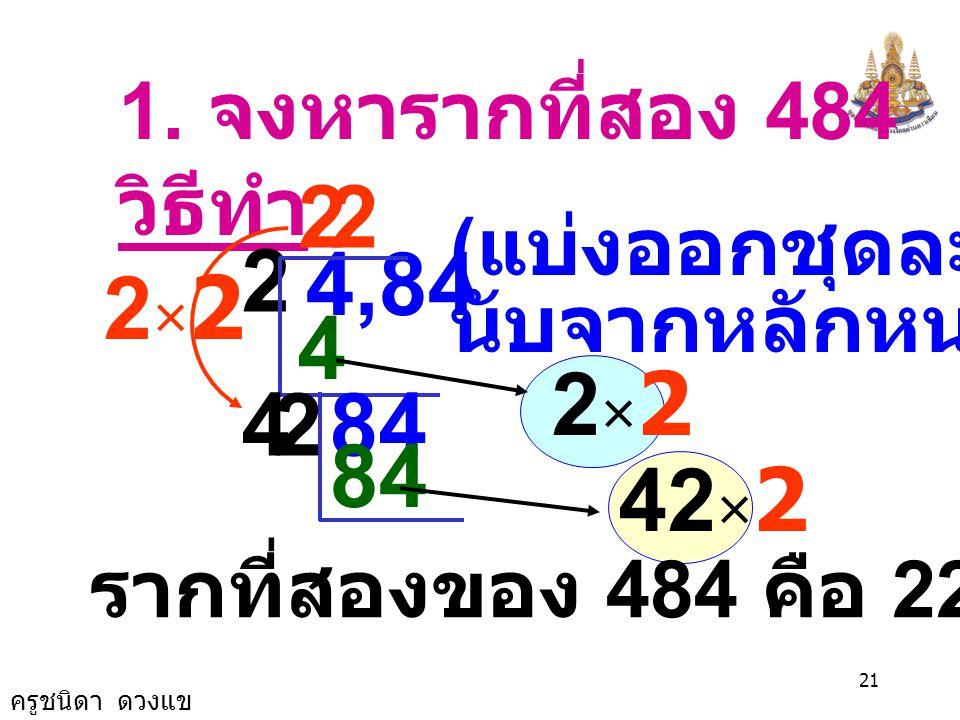 2 2 2 4,84 2×2 4 2×2 4 2 84 84 42×2 1. จงหารากที่สอง 484 วิธีทำ