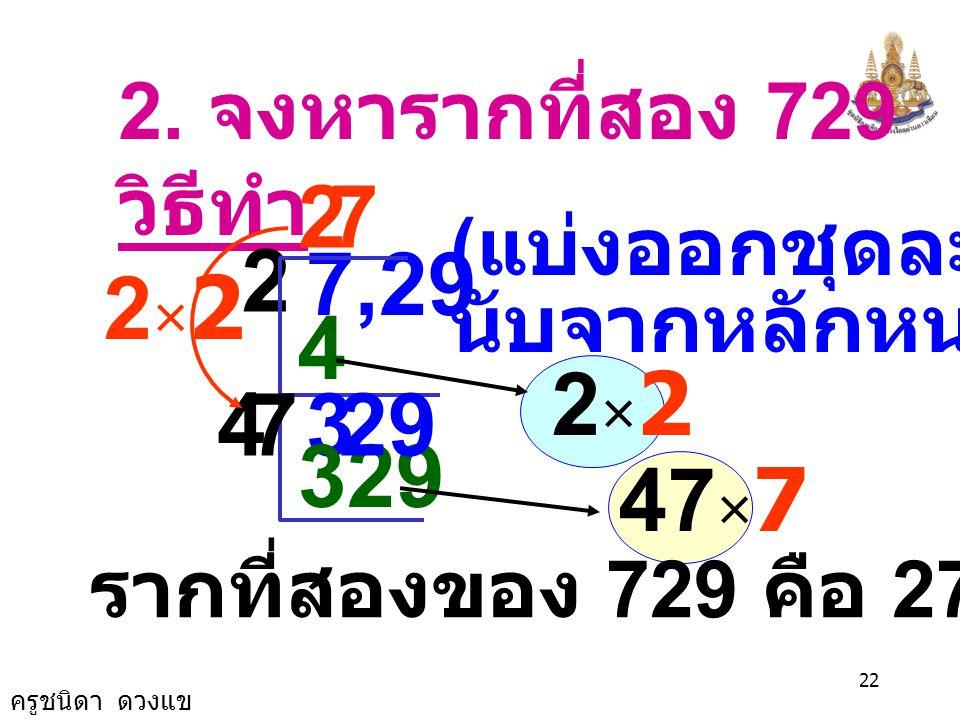 2 7 2 7,29 2×2 4 2×2 4 7 3 29 329 47×7 2. จงหารากที่สอง 729 วิธีทำ