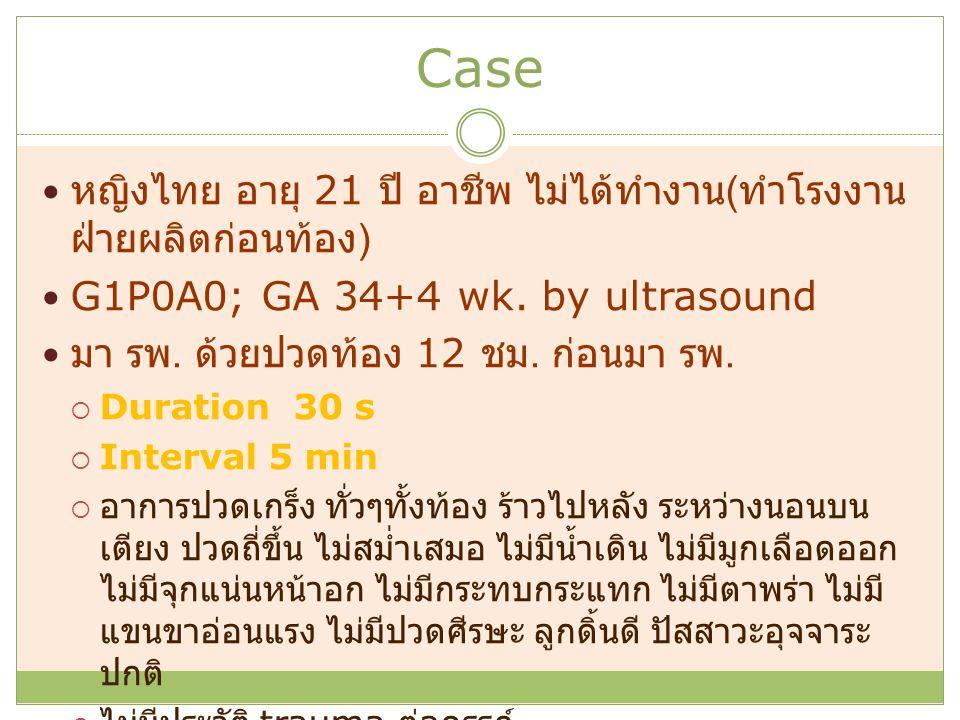 Case หญิงไทย อายุ 21 ปี อาชีพ ไม่ได้ทำงาน(ทำโรงงาน ฝ่ายผลิตก่อนท้อง)