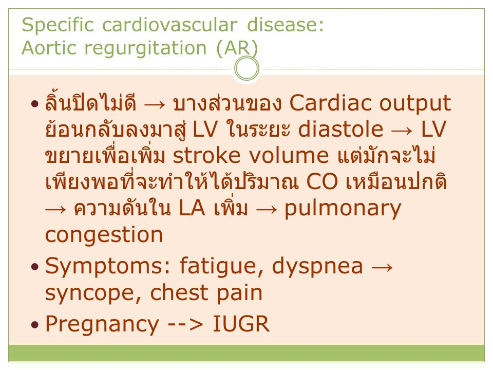 Specific cardiovascular disease: Aortic regurgitation (AR)