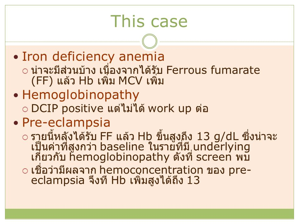 This case Iron deficiency anemia Hemoglobinopathy Pre-eclampsia