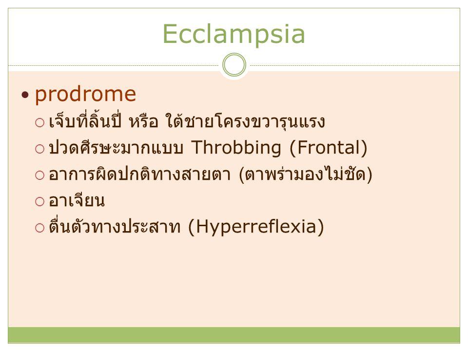 Ecclampsia prodrome เจ็บที่ลิ้นปี่ หรือ ใต้ชายโครงขวารุนแรง