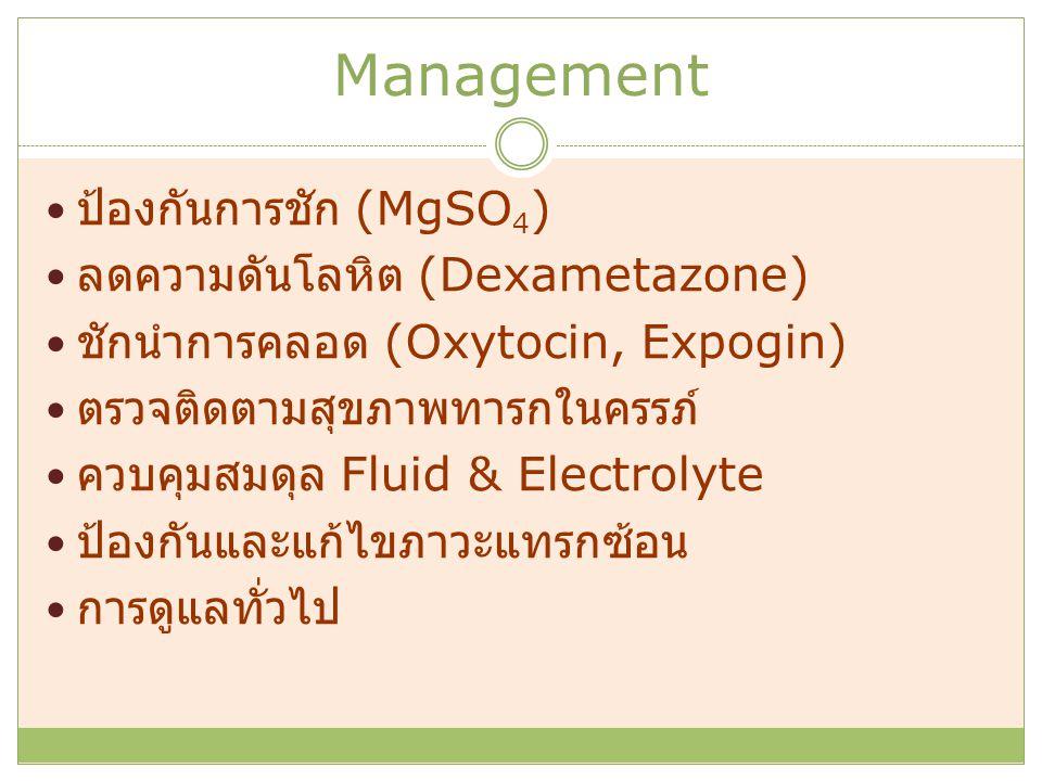 Management ป้องกันการชัก (MgSO4) ลดความดันโลหิต (Dexametazone)