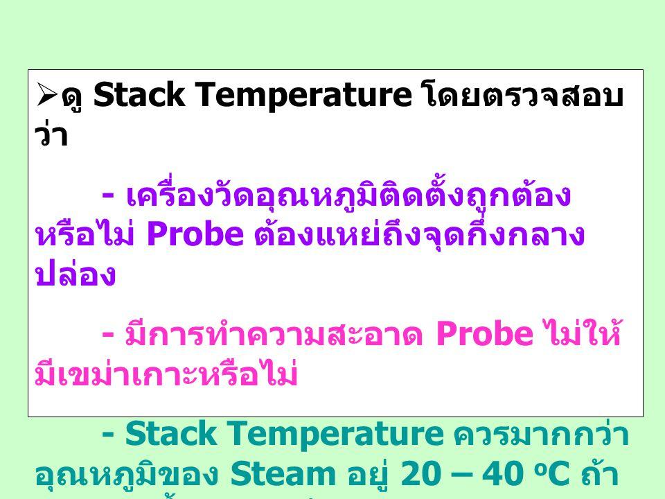 ดู Stack Temperature โดยตรวจสอบว่า