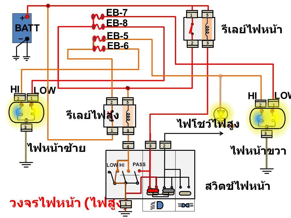 วงจรไฟหน้า (ไฟสูง) รีเลย์ไฟหน้า รีเลย์ไฟสูง ไฟโชว์ไฟสูง ไฟหน้าซ้าย