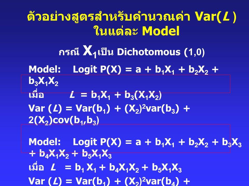 ตัวอย่างสูตรสำหรับคำนวณค่า Var(L ) ในแต่ละ Model