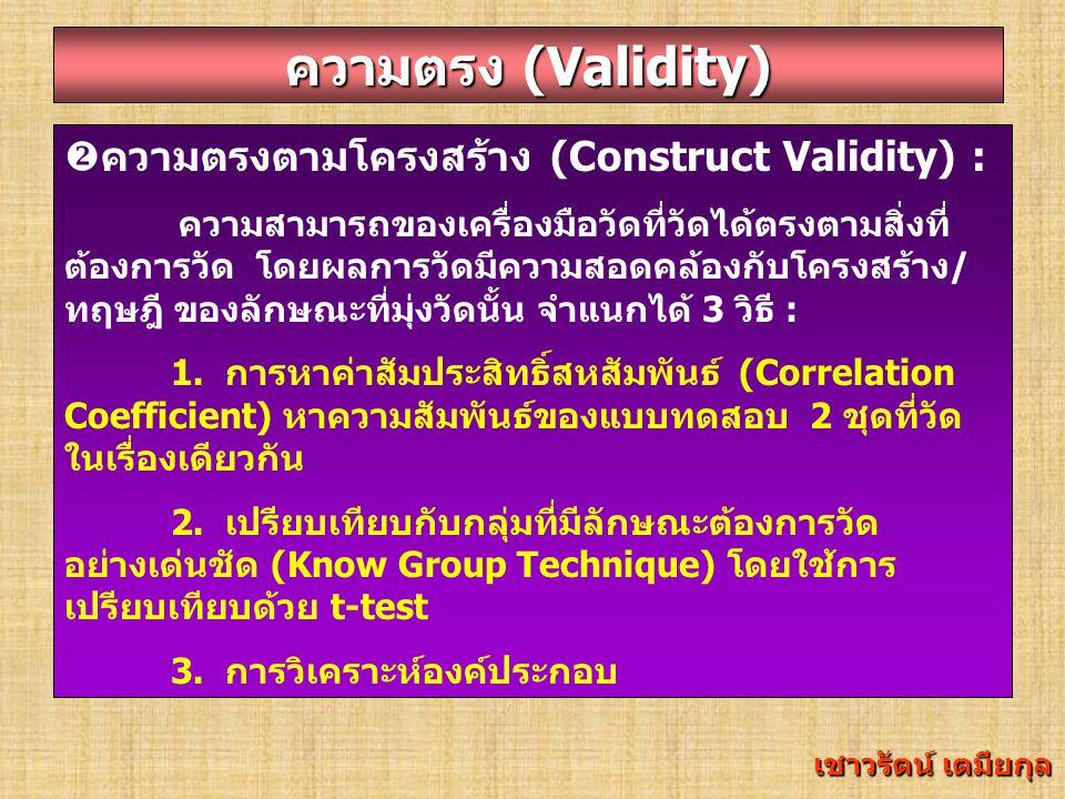 ความตรง (Validity) ความตรงตามโครงสร้าง (Construct Validity) :