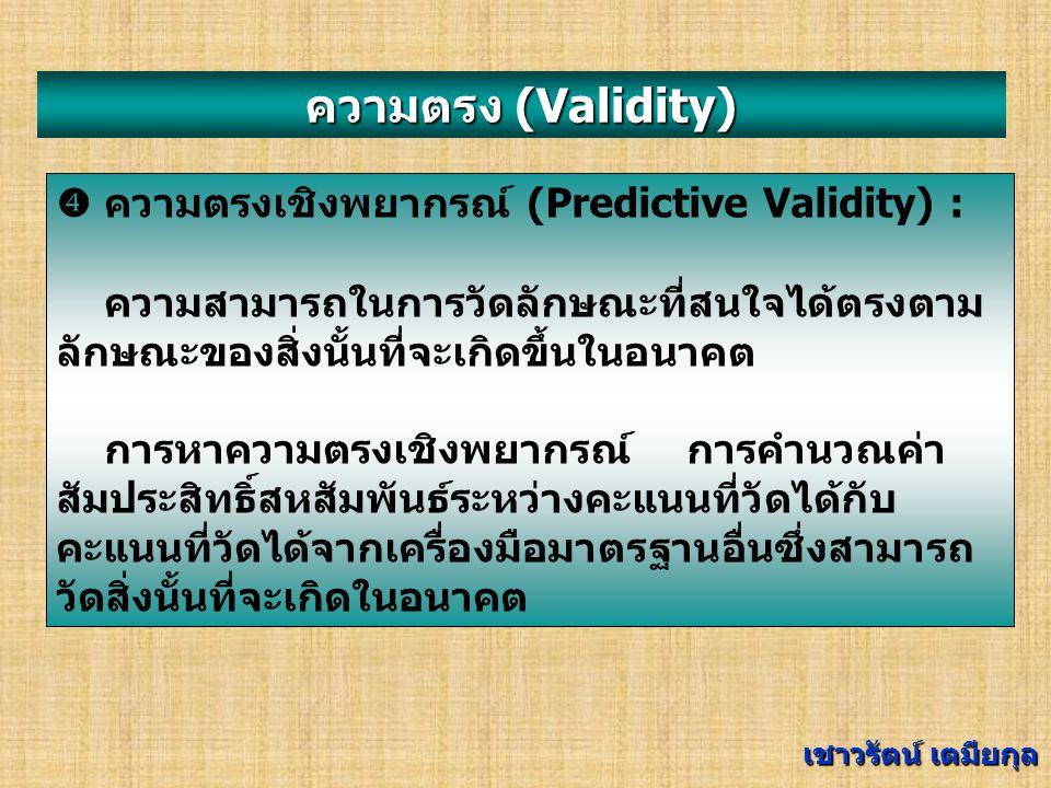 ความตรง (Validity)  ความตรงเชิงพยากรณ์ (Predictive Validity) :