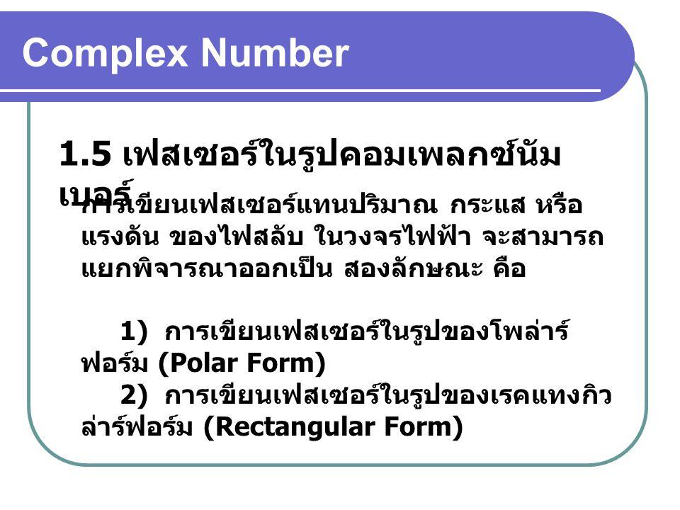 Complex Number 1.5 เฟสเซอร์ในรูปคอมเพลกซ์นัมเบอร์