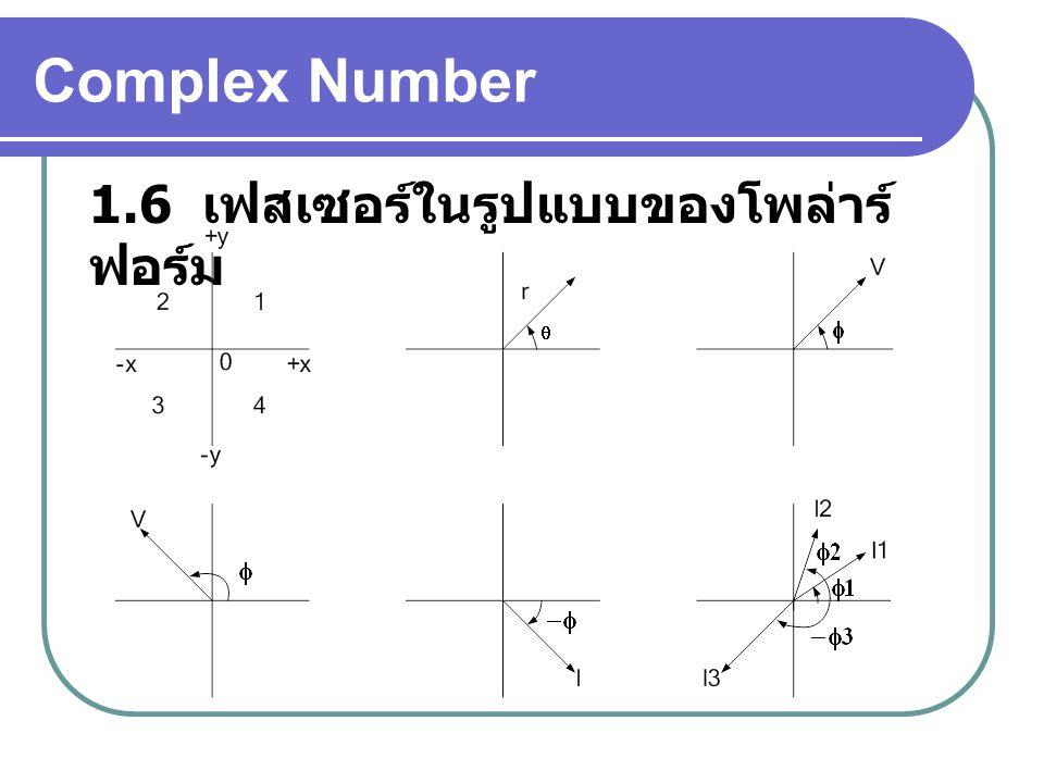 Complex Number 1.6 เฟสเซอร์ในรูปแบบของโพล่าร์ฟอร์ม