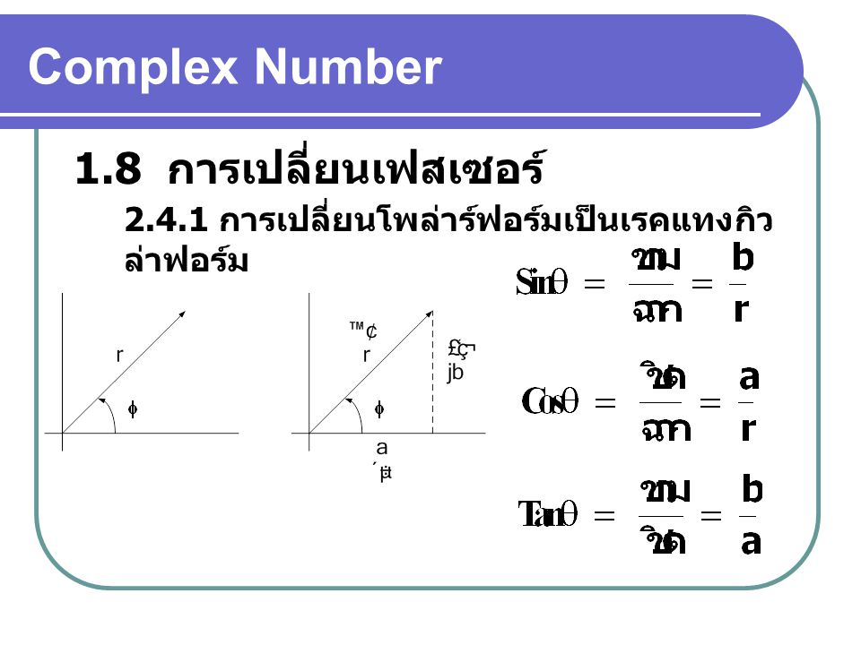 Complex Number 1.8 การเปลี่ยนเฟสเซอร์